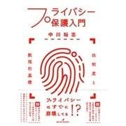 プライバシー保護入門―法制度と数理的基礎 [単行本]