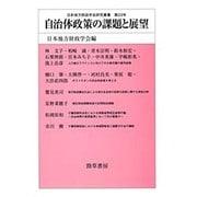 自治体政策の課題と展望(日本地方財政学会研究叢書〈第23号〉) [単行本]