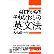 40才からのやりなおしの英文法(アスカカルチャー) [単行本]