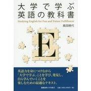大学で学ぶ英語の教科書 [単行本]