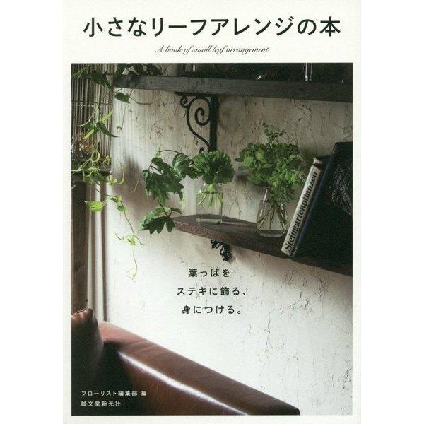 小さなリーフアレンジの本―葉っぱをステキに飾る、身につける。 [単行本]