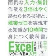 かんたんだけどしっかりわかる Excelマクロ・VBA入門 [単行本]