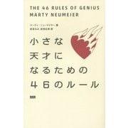 小さな天才になるための46のルール [単行本]