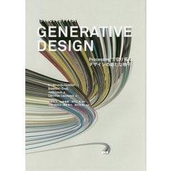 GENERATIVE DESIGN―Processingで切り拓く、デザインの新たな地平 [単行本]