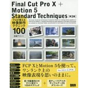 Final Cut Pro X+Motion 5 Standard Techniques―プロが教える映像制作テクニック100 第3版 [単行本]