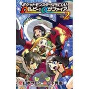 ポケットモンスターSPECIALΩルビー・αサファイア 2(てんとう虫コロコロコミックス) [コミック]