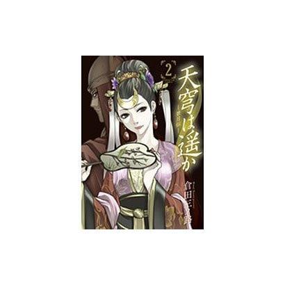 天穹は遥か-景月伝-<2>(サンデーGXコミックス) [コミック]