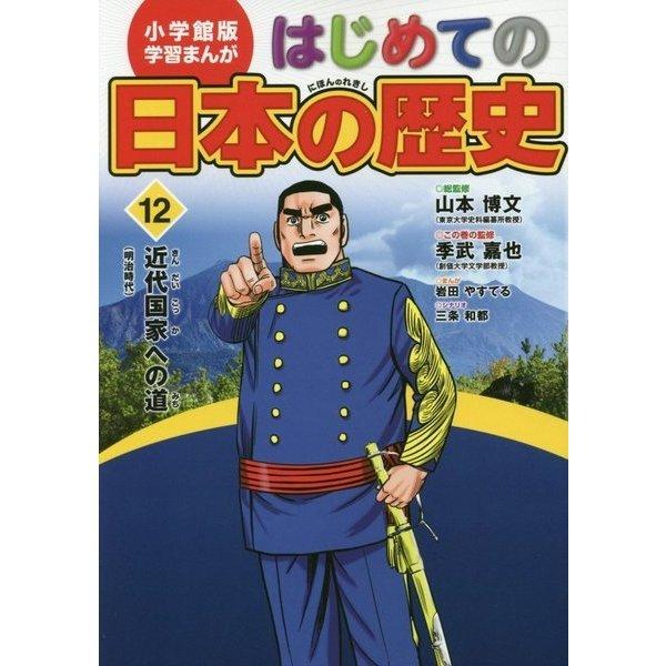 小学館版学習まんが はじめての日本の歴史〈12〉近代国家への道 [全集叢書]