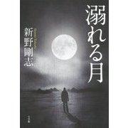 溺れる月 [単行本]