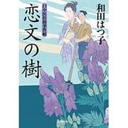 恋文の樹―口中医桂助事件帖(小学館文庫) [文庫]
