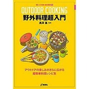 野外料理超入門(NEW OUTDOOR HANDBOOK〈9〉) [全集叢書]