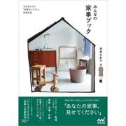 みんなの家事ブック―本多さおりの「家事がしやすい」部屋探訪 [単行本]