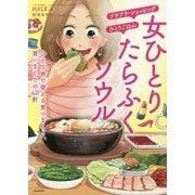 女ひとり たらふくソウル―ひとり旅で使える食べまくり、買いまくりの40軒 [単行本]
