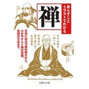 あらすじとイラストでわかる禅―日常に役立つ禅の教えから、心がやすらぐ禅の言葉、坐禅の方法まで(文庫ぎんが堂) [文庫]