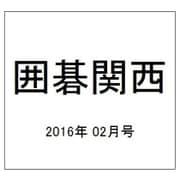 囲碁関西 2016年 02月号 [雑誌]