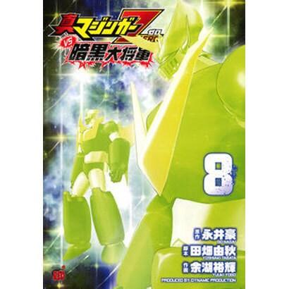 真マジンガーZERO vs暗黒大将軍 8(チャンピオンREDコミックス) [コミック]