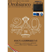Orobianco 20th ANNIVERSARY SPECIAL BOOK [ムックその他]