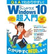 Q&Aでわかりやすい! Windows10 超入門 [ムックその他]