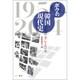 ボクの韓国現代史1959-2014 [単行本]