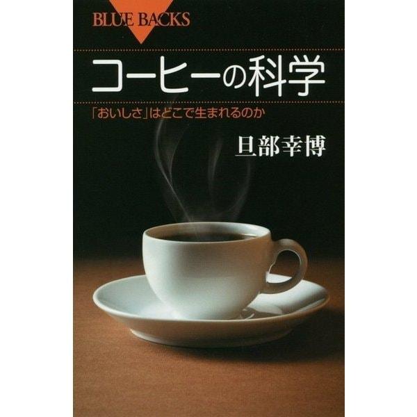 コーヒーの科学―「おいしさ」はどこで生まれるのか(ブルーバックス) [新書]