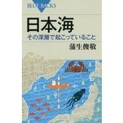 日本海 その深層で起こっていること(ブルーバックス) [新書]