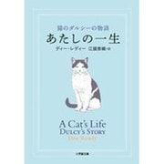 あたしの一生―猫のダルシーの物語(小学館文庫) [文庫]