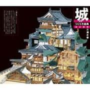 城のつくり方図典 改訂新版 [単行本]
