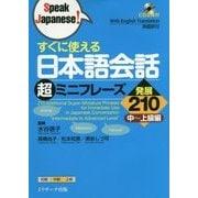 すぐに使える日本語会話超ミニフレーズ発展210 中~上級編 [単行本]