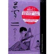 夢二ゆめのまたゆめ(kamimura kazuo bibliotheque 4) [コミック]