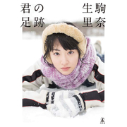 生駒里奈ファースト写真集『君の足跡』 [単行本]
