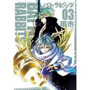 バトラビッツ 3(IDコミックス ZERO-SUMコミックス) [コミック]