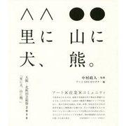 大館・北秋田芸術祭2014「里に犬、山に熊。」 [単行本]