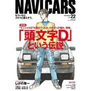 NAVI CARS 2016年 03月号 [雑誌]