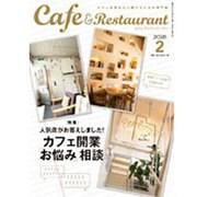 カフェ&レストラン 2016年 02月号 [雑誌]
