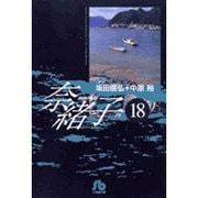 奈緒子<18>(コミック文庫(青年)) [文庫]