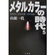 メタルカラーの時代〈5〉(週刊ポストBOOKS) [単行本]