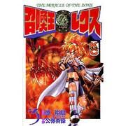 召喚王レクス 3-THE MIRACLE OF THE ZONE(コミックボンボン) [コミック]