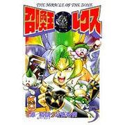 召喚王レクス 5-THE MIRACLE OF THE ZONE(コミックボンボン) [コミック]