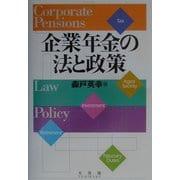 企業年金の法と政策 [単行本]