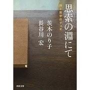 思索の淵にて―詩と哲学のデュオ(河出文庫) [文庫]