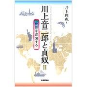 川上音二郎と貞奴〈2〉世界を巡演する [単行本]
