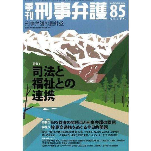 季刊刑事弁護 NO.85 [単行本]