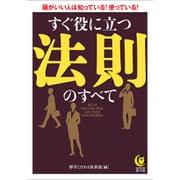 すぐ役に立つ法則のすべて(KAWADE夢文庫) [文庫]
