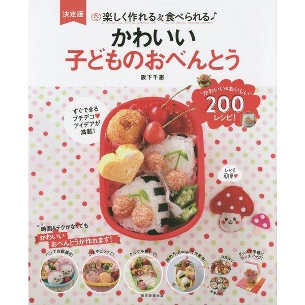 かわいい子どものおべんとう―楽しく作れる&食べられる [単行本]