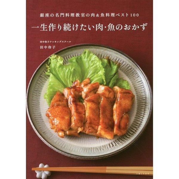一生作り続けたい肉・魚のおかず―銀座の名門料理教室の肉&魚料理ベスト100 [単行本]