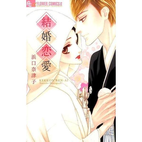 結婚恋愛(フラワーコミックス α) [コミック]
