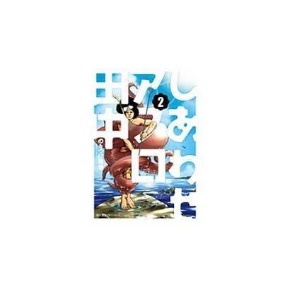 しあわせアフロ田中<2>(ビッグ コミックス) [コミック]