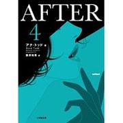 AFTER〈4〉(小学館文庫) [文庫]