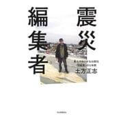 震災編集者―東北のちいさな出版社「荒蝦夷」の5年間 [単行本]