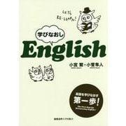 学びなおしEnglish [単行本]